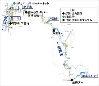 空知川流域の河川協力団体等が台風10号の被災地を支援