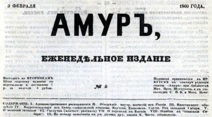 Корреспонденция из Якутска о житье-бытье.