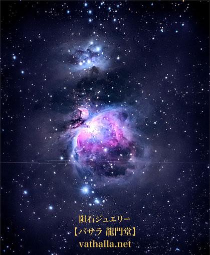 隕石ジュエリー【バサラ 龍門堂】vathalla.net