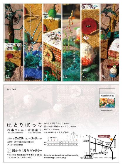 オリジナルDM [ Copy & Illust:松本ひろみ Photo & Design:山崎幹雄デザイン室 ]