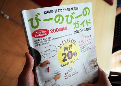 『びーのびーのガイド(幼稚園・保育園ガイド)』は創刊から20年以上にわたって毎年読み継がれている