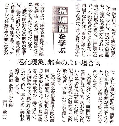 """130802日経夕刊 すばらしい権利""""老化"""""""