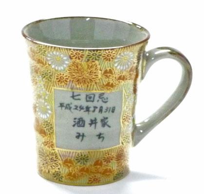 九谷焼通販 米寿お祝い等 おしゃれ 名入れマグカップ 加賀のお殿様・お姫様キブン(金花詰)桐箱入り サンプルの図