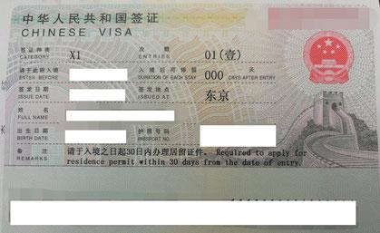中国北京大連上海留学 学生ビザ(X1)サンプル