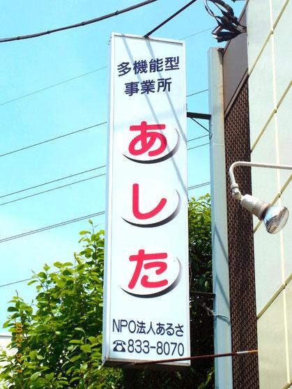さいたま市の事業所 袖看板
