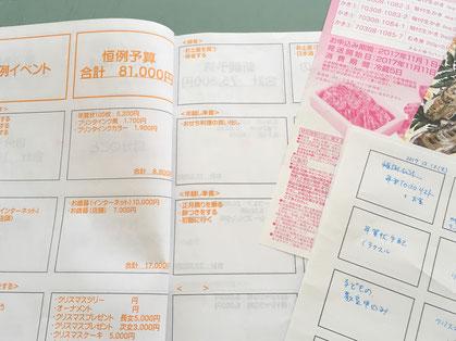 4コマノート 年末段取り 講座 旭川 整理収納アドバイザー 井下佳子