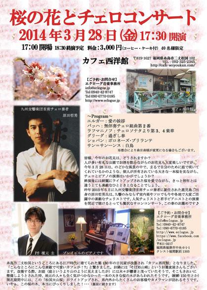 桜の花とチェロコンサート(原田哲男・榎元圭)カフェ西洋館2014年3月28日