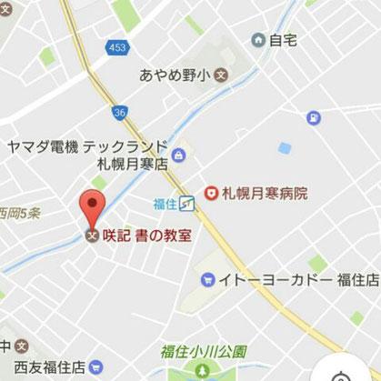 書道教室 札幌市豊平区福住 月寒