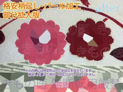 格安柄足しで変色を消した好例の処置後の画像です。きもの医ならわずか数千円で変色を消せるのです!