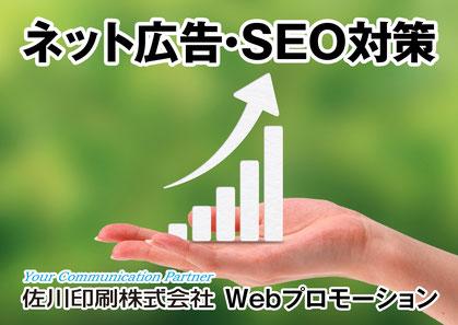 ネット広告・SEO対策 プロモーション戦略提案 佐川印刷