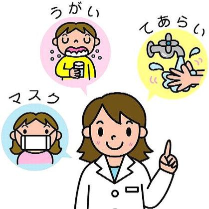 体調管理 マスク・うがい・手洗い