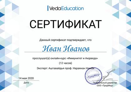 """Сертификат """"Иммунитет в Аюрведе"""""""