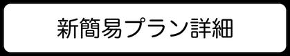 新簡易プラン 脱出ゲーム制作 ご注文ページ 無料 配布 最安値 開かずの箱 文化祭 結婚式 二次会 ビンゴ以外 誕生日 企業研修 チームビルディング ゲーム パーティーゲーム