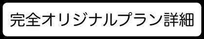 脱出ゲーム制作 ご注文ページ 無料 配布 最安値 開かずの箱 文化祭 結婚式 二次会 ビンゴ以外 誕生日 企業研修 完全オリジナルプラン チームビルディング ゲーム パーティーゲーム