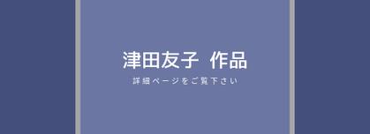 陶芸 津田友子作品ページへ