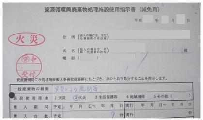 横浜市 火災現場からでた廃棄物の減免用紙 日系解体工業株式会社