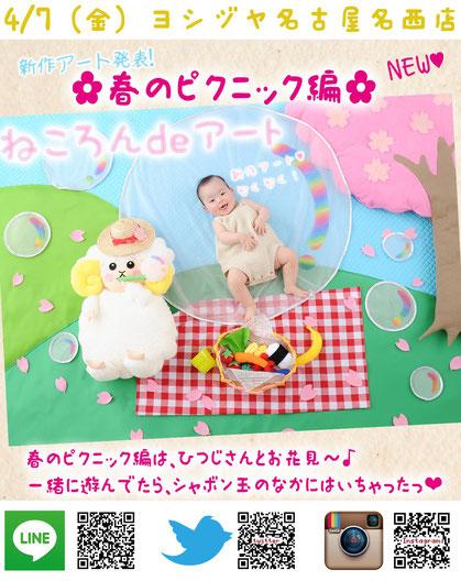 ねころんdeアート 寝相アート ヨシヅヤ 春 ピクニック イベント 赤ちゃん おひるねアート 親子イベント 名古屋 西区