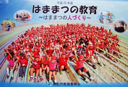 Hamamatsu board of education magazine front page