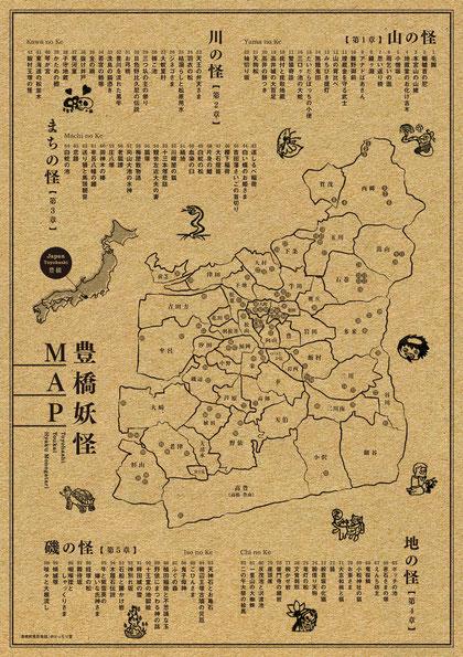 豊橋妖怪MAP