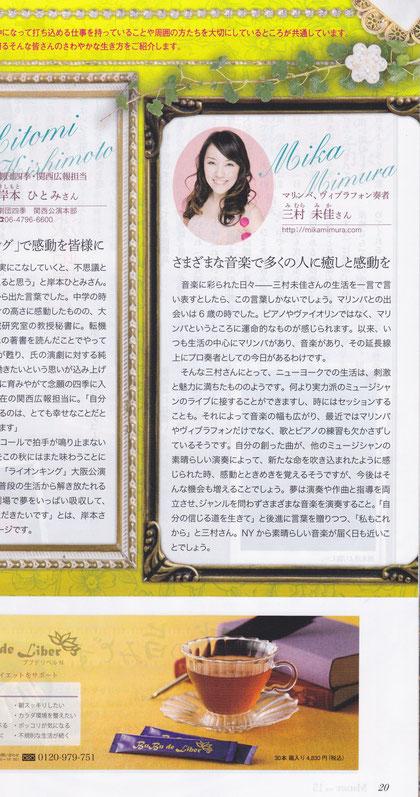 女性とくらし マチュア 2012秋号
