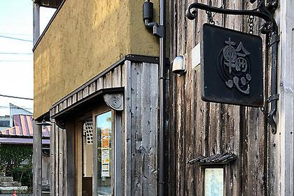輪心-waco-本店は鎌倉大仏そばにあります