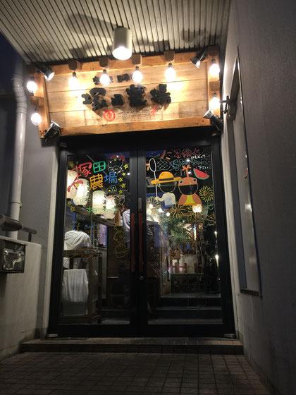 塚田農場大曽根店入り口。ガラス戸に何か書いてある!