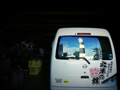 はたまた、社用車の窓に映る灯台とか