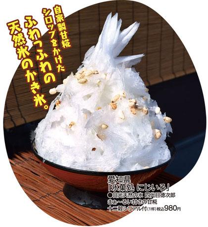 愛知県「氷菓処 にじいろ」