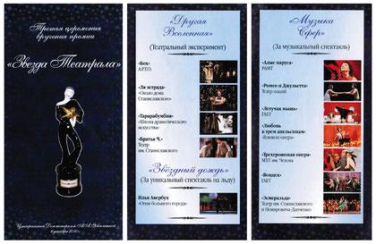 """В 2010 году спектакль был номинирован на премию """"Звезда Те@трала"""", в номинации """"Другая Вселенная"""" (Театральный эксперемент). Но ничего не получил."""