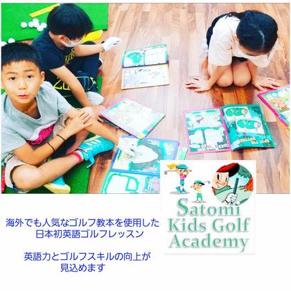 東京・青山・表参道でジュニアゴルフスクールをお探しならサトミキッズゴルフアカデミー
