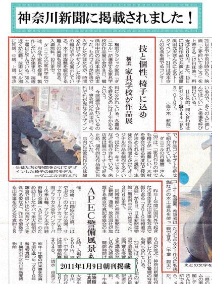家具の学校イベントが神奈川新聞に掲載されました