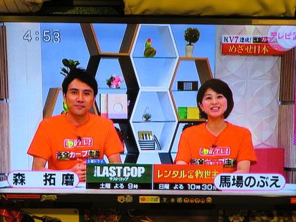 広島テレビ テレビ派1