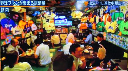 報道ステーション2 野球居酒屋