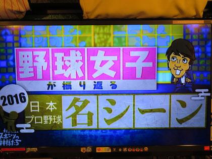 村上信五とスポーツの神様たち タイトル2