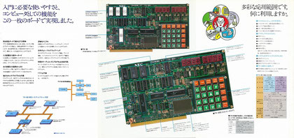 NEC TK-80カタログ (日本電気、1979年4月版)