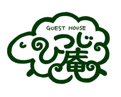 ゲストハウスひつじ庵ロゴ