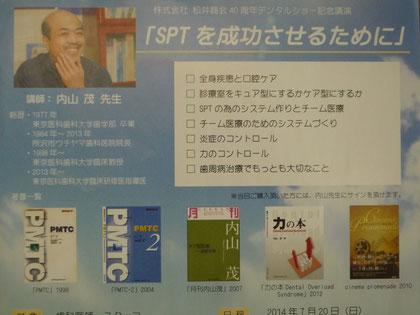 内山茂先生「SPTを成功させるために」