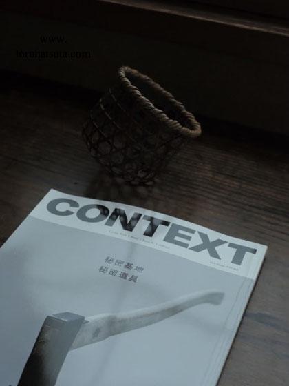 『CONTEXT』創刊号「秘密基地 秘密道具」