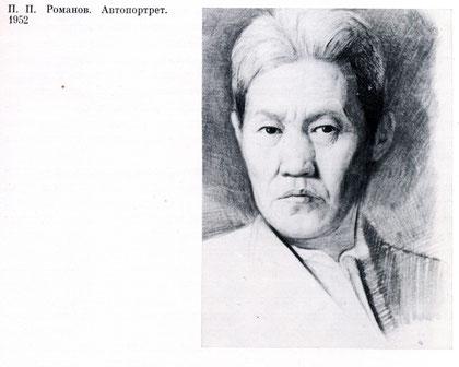 художник Романов