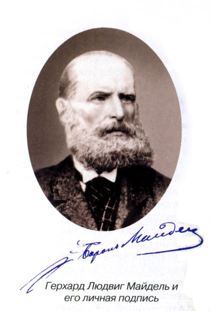 Барон Г. Майдель