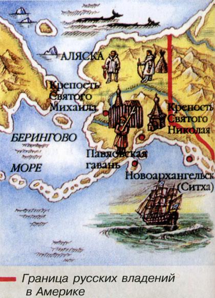 Граница Русской Америки