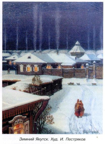 Зимний Якутск. Худ. И. Пестряков