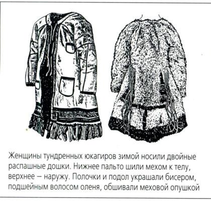 Женская одежда юкагиров
