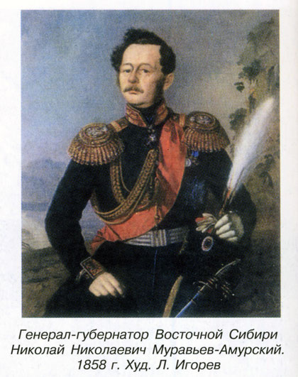 Граф Муравьев-Амурский