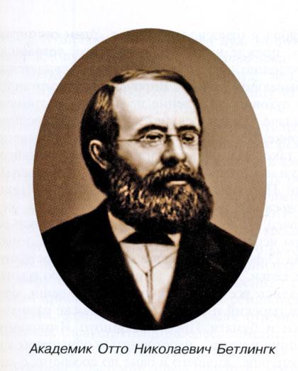 Отто Николаевич Бетлингк