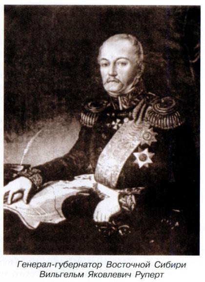 Генерал-губернатор Восточной Сибири Руперт