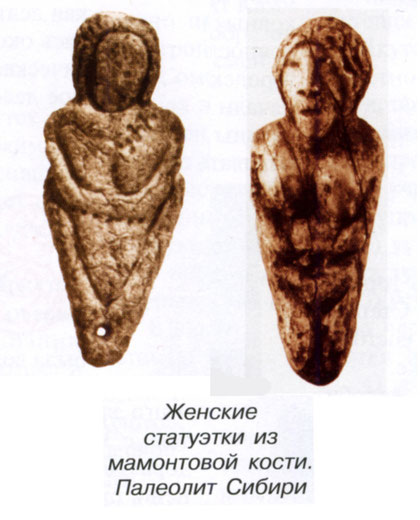 Женские статуэтки из мамонтовой кости. Якутия