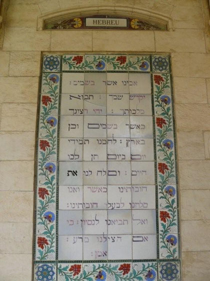 Padre Nuestro en hebreo.