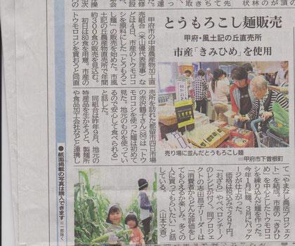 山梨日日新聞2016.6/5「とうもろこし麺販売」