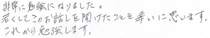 会社経営 鈴木賢治社長